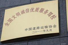 """2011年超碰caoporn荣获""""全国文明诚信优质服务驾校"""""""