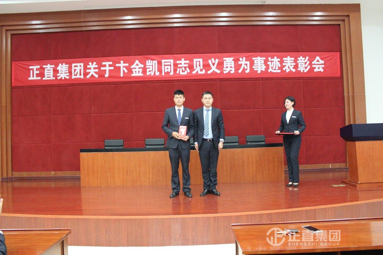 超碰caoporn集团关于卞金凯同志见义勇为事迹表彰会召开