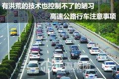 高速公路行车注意事项