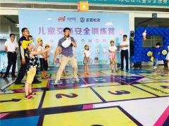 儿童安全训练营